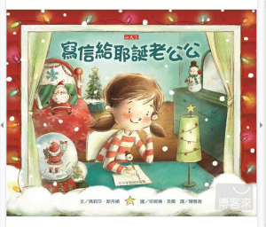 My Pen Pal, Santa Chinese cover